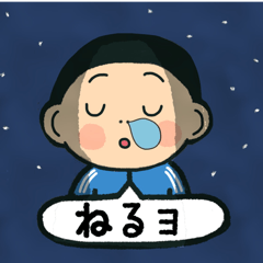 陽気な青ジャージの男の子編 3