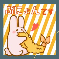 ぷにょんです〜喜怒哀楽&エンジョイ編〜