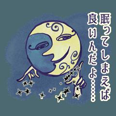 お月様と太陽