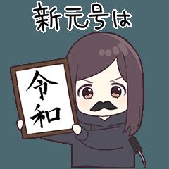 [LINEスタンプ] メンヘラちゃん。8(令和・年末年始) (1)