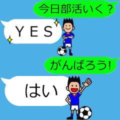 使える!!吹き出し(サッカー)