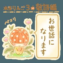 水玉りんご3【敬語編】