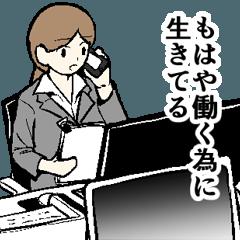 頑張るOL社蓄子ちゃん-残業2日目