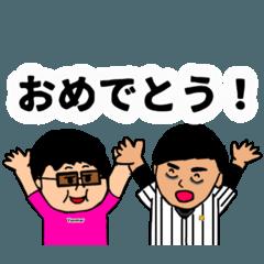DJふくちゃんとMC兵藤と友人達のスタンプ①