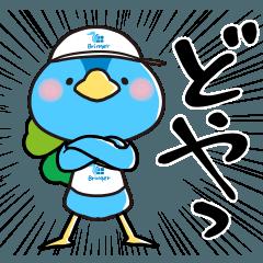 配達ガモ!!リンガー!!