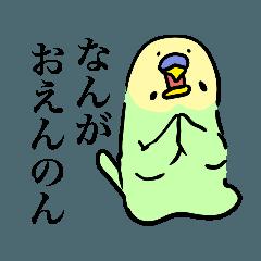 岡山弁のおねがいいんこ