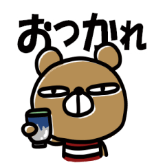 くまくま(日常スタンプ)