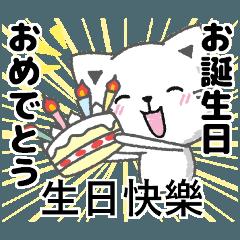 台湾語と日本語で応援、誕生日、新年の挨拶