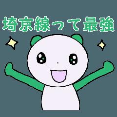 埼京線ユーザーのためのスタンプ