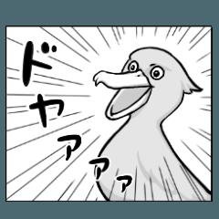 ハシビロコウの日常 【1コマ風】