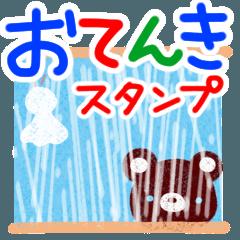 お天気スタンプ(雨と晴れ)