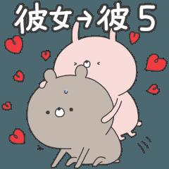 ラブカップルうさぎ(彼女→彼)5