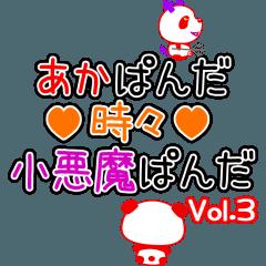 あかぱんだ❤️時々❤️小悪魔ぱんだ Vol.3
