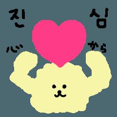 モフモフの日常会話♡韓国語