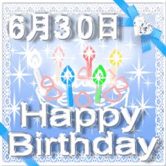 動く!お誕生日☆6月16日ー30日☆お祝い