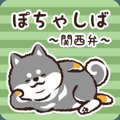 ぽちゃしば(黒柴)~関西弁~