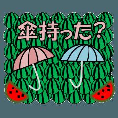 傘とスイカの物語