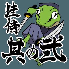 蛙侍 其の弐