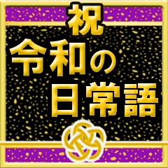 動く!令和のお祝い・日常語
