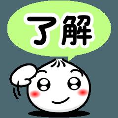 [LINEスタンプ] 台☆湾☆小☆籠☆包 (1)