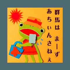 『カエルゥ』群馬弁真夏バージョン