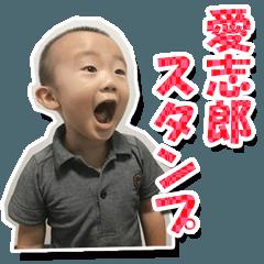 愛志郎スタンプ1