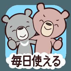 【毎日使える】仲良しクマの日常会話