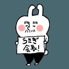うさぎ会長2