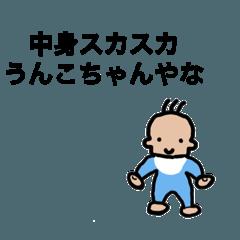 心が赤ちゃんの人のスタンプ