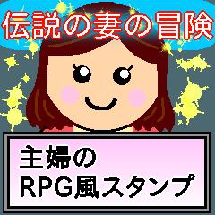 主婦のRPG風スタンプ 伝説の妻の冒険