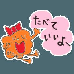 おふざけBISCUIT