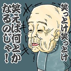 プルプルおじいちゃんとおばあちゃん第2弾