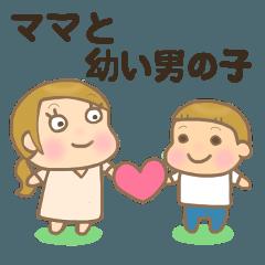 [LINEスタンプ] ママと幼い男の子 (ママ デカ目version )
