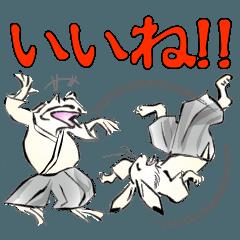 合気道 鳥獣戯画