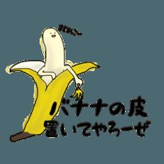 愉快なバナナ!