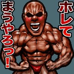 筋肉マッチョマッスルスタンプ 3 関西弁