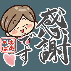 おばあちゃんスタンプ【書道編】
