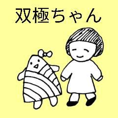 双極ちゃん