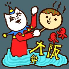 [LINEスタンプ] 大阪弁のスタンプでんねんまんねん!