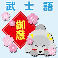 【トイプードル/シルバー】武士語