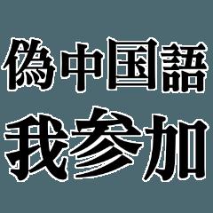 偽中国語 毎日使えるデカ文字