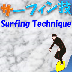 サーフィン技