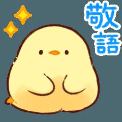 [LINEスタンプ] うごく!もふピヨのやわらか敬語 (1)