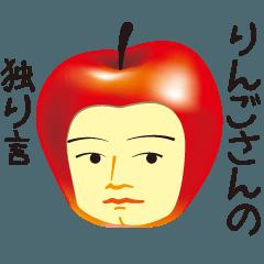 りんごさんの独り言