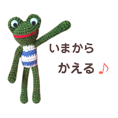 編みカエルの日常