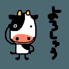 なんとなく関西弁 牛の牛山くん