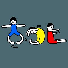 三つ子の 体操 時間