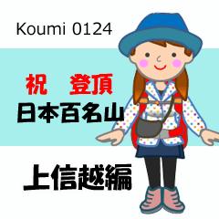 日本百名山 登山女子 上信越0124c
