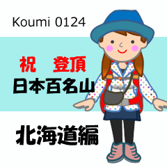 日本百名山 登山女子 北海道0124a
