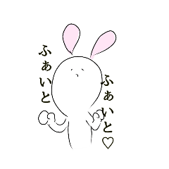 """""""うざぎ"""""""